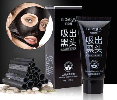 Original BioAqua Blackhead Mask ( NU 1+1 GRATIS)